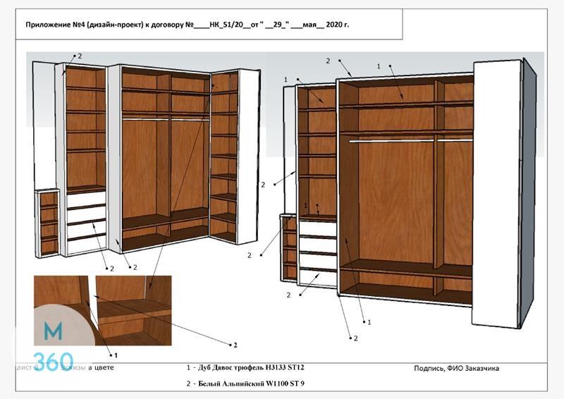 Встроенный шкаф купе в спальню Волжский Арт 009348018